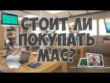 Почему я купил Мак Стоит ли покупать Мак программисту