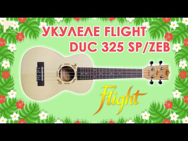 Обзор укулеле концерт Flight DUC 325