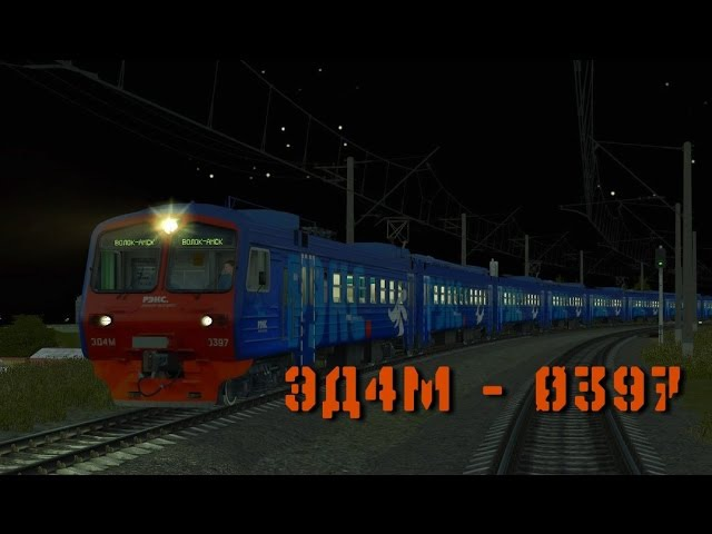 Trainz Simulator. [RZD] ЭД4М - 0397 Moskova - Kursk direction
