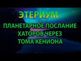 Этериум. Планетарное послание Хаторов 2016 через Тома Кениона (ссылка на медитацию под видео)