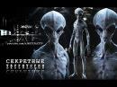 Допрос живого инопланетянина Существуют ли инопланетяне Документальный фильм 25 05 2016