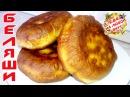 Беляши с мясом на кефире Очень простой и вкусный рецепт