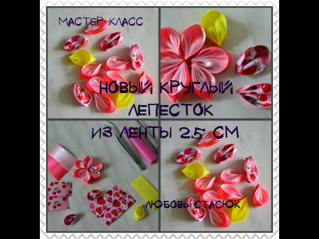 Новый круглый лепесток из ленты 2.5 см/ Двойной лепесток/New round petal ribbon 2.5 cm