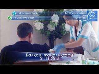 Балқаш жаңалықтары 01.11.2016