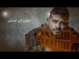 Nassif Zeytoun - Aala Ayya Asas [Official Lyric Video] (2016) / ناصيف زيتون - على أي أساس