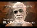 Рамана Махарши - Будь тем, кто ты есть. Часть Вторая - Аудиокнигa Адвайта NikOsho
