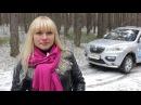 New Lifan X60 женский тест-драйв Автопанорама