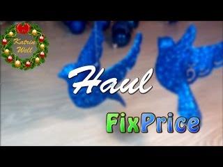 Новогодний ФИКС ПРАЙС II Удачные покупки FIX PRICE