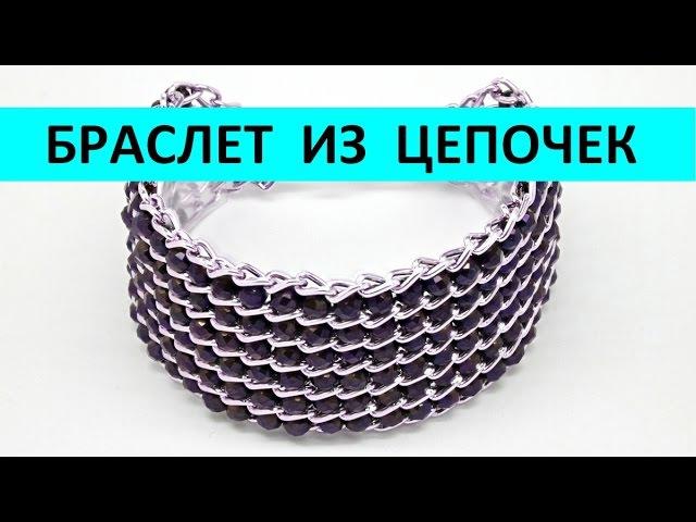Как сделать широкий браслет из цепочки и бусин своими руками DIY Bracelet from crystal beads