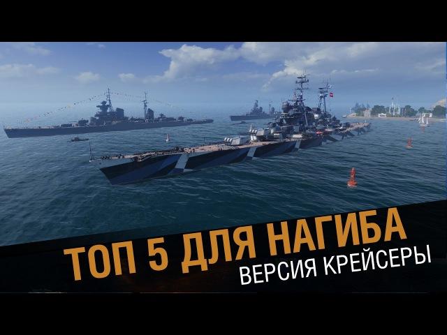 Топ 5 кораблей для нагиба! Крейсеры [World of Warships]