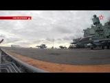 Адмирал Кузнецов: не взлетим, так поплаваем!