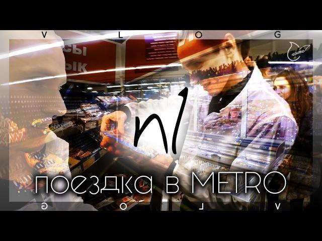 Покупка еды в Metro | Мысли о Пол Денсе Pole Dance и не только Андрей_Счастье сыроедение фрукторианство raw