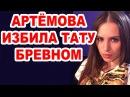 Дом 2 🍅 22 мая Новости на 6 дней раньше эфира 22 05 2016