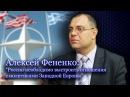 Алексей Фененко Американцы создали территориальный контейнер