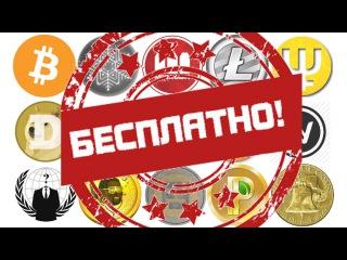 Биткоин без вложений! Биткоины бесплатно! Как заработать? ТОП 5 способов! free bitcoin