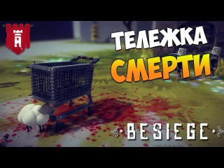 Besiege - Постройки из WorkShop'a | Тележка,Дракон,Пулемет