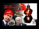 25 лет в оккупации. Миссия Горбачёва.