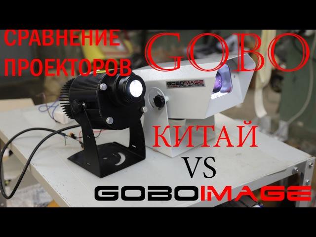 Китай VS Россия Сравнение проекторов GOBO