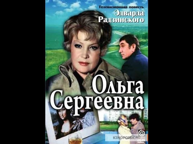 Ольга Сергеевна (1975) 2 серия