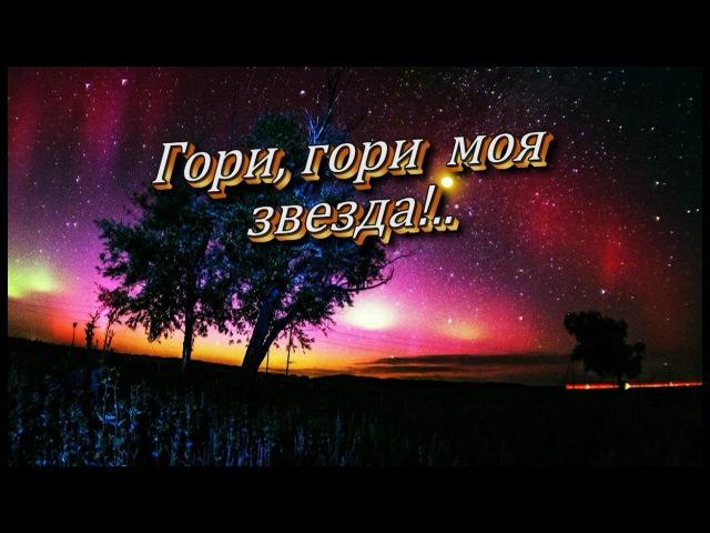 Романс Гори, гори моя звезда Владислава Вдовиченко автор ролика Светлана Бружина