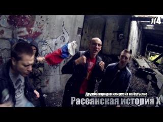Расеянская История Х | Кавказ сила? Дружба народов или русня на бутылке | Четвертая серия