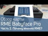Мнение о RME Babyface Pro и какую выбрать стабильную звуковую карту