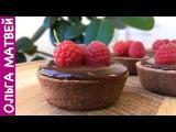 Блогер GConstr в восторге! Тарт с Шоколадным Ганашем и Соленой Карамелью  Chocolate Ta. От Ольги Матвея