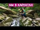 VLOG: Наша Поездка в Карпаты г. Яремче | Присоединяйтесь к Нам