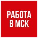 vk.com/moscow_rabota