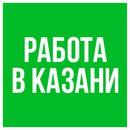 vk.com/kazan_job
