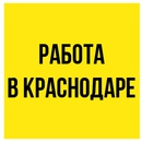 vk.com/krasnodar_rabota