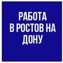 vk.com/rostov_rabota