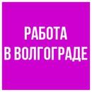 vk.com/volgograd_rabota