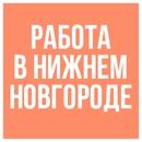 vk.com/n_novgorod_rabota