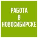 vk.com/rabota_novosib