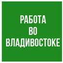 vk.com/vladivostok_job