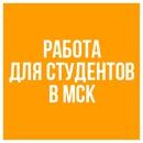 vk.com/jobstudents_msk