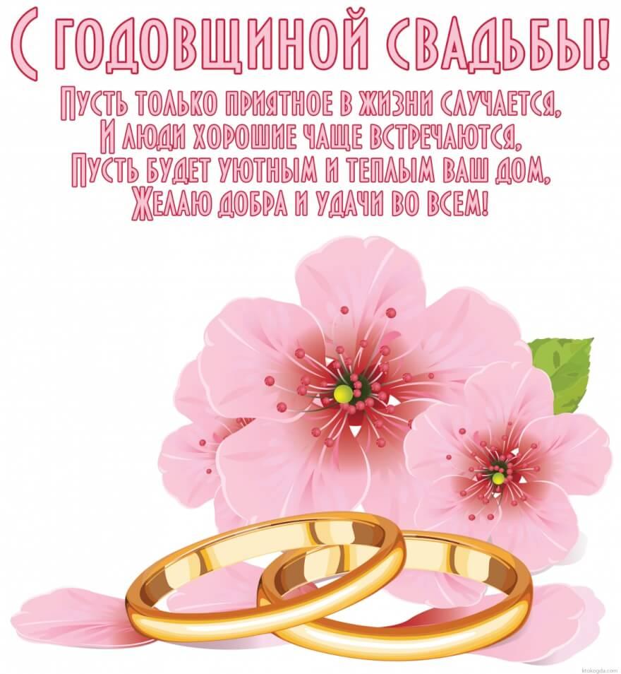 Поздравление с днем солнечной свадьбы