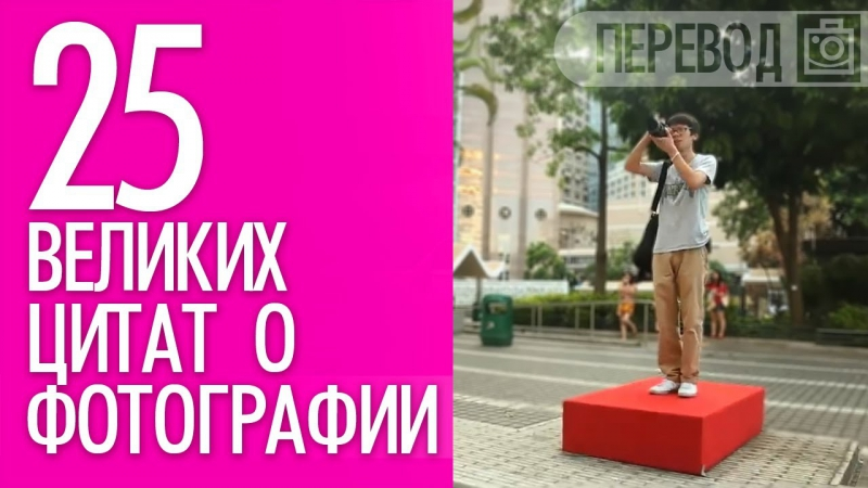 25 Великих цитат о фотографии 02 Перевод Фотоазбука