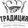 Ресторан Традиция Омск