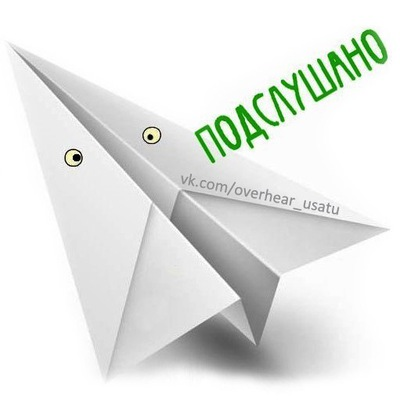 Подслушано в УГАТУ ВКонтакте