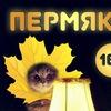 ПЕРМЯКИ (Подслушано Пермь)