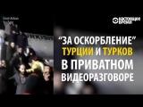 Турецького дизайнера побили через слова про Туреччину