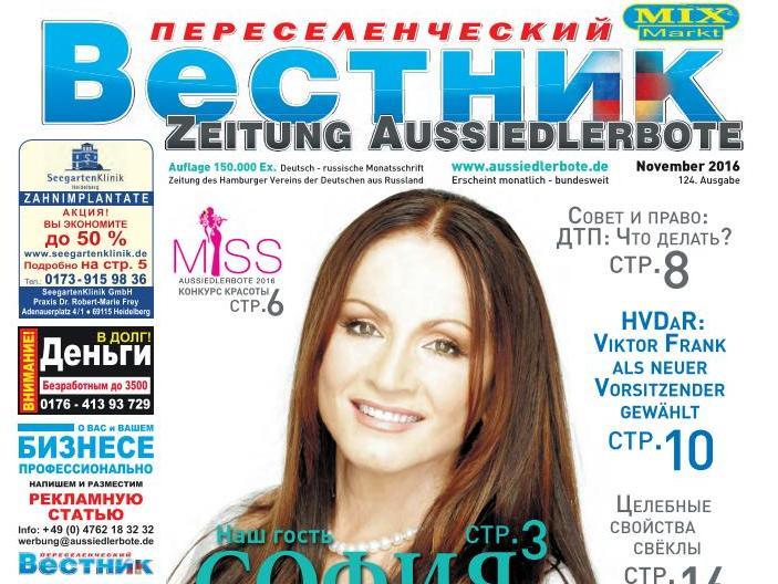 Ноябрь 2016 года - газета «Переселенческий вестник»
