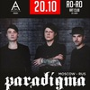 ПАРАДИГМА [Official Community]
