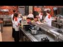 Адская кухня 9 сезон 2 серия