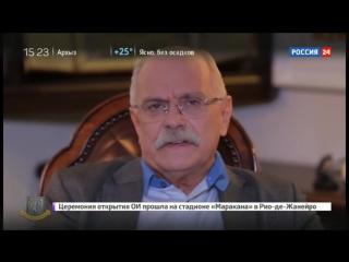 Никита Михалков: Бесогон TV. Кого растим? 07.08.2016
