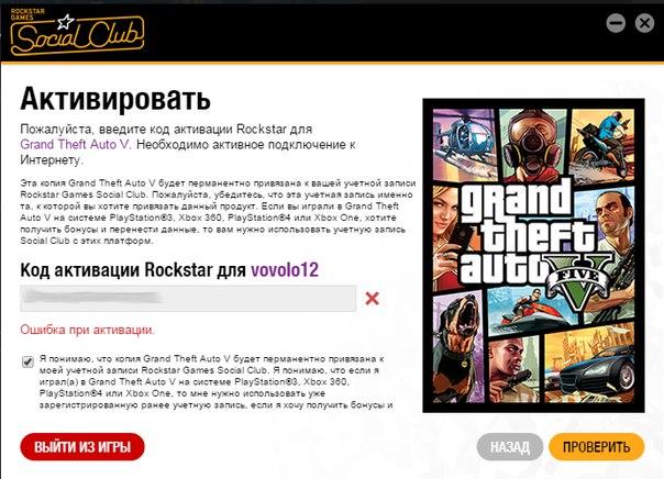 Rockstar Games Customer Support