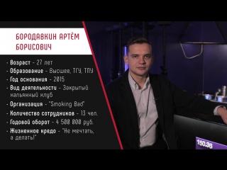 Номинация В начале славных дел: Бородавкин Артем, Кальянная Smoking Bad