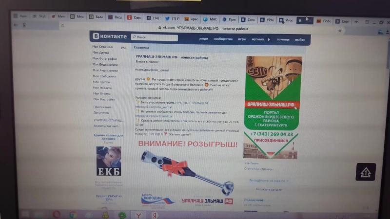 Розыгрыш от Игоря Володина совместно с порталом УРАЛМАШ-ЭЛЬМАШ.РФ 23.05.2016